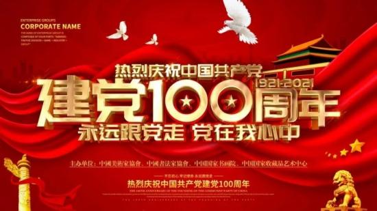 2021官方纪念建党100周年荣誉称号「人民艺术家」蒋 征