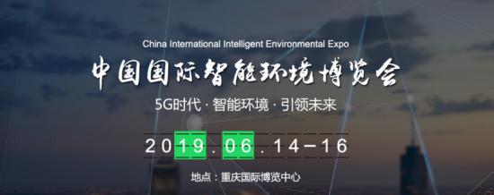 中国国际智能环境博览会