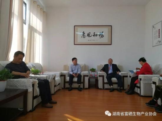 常德中旺农业与武陵区政府和省富硒协会举行交流座谈会
