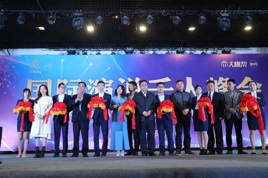 2019巨领袖国际演说千人峰会圆满召开