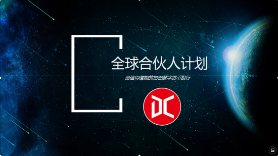 DCbank--最具投资价值的数字货币银行