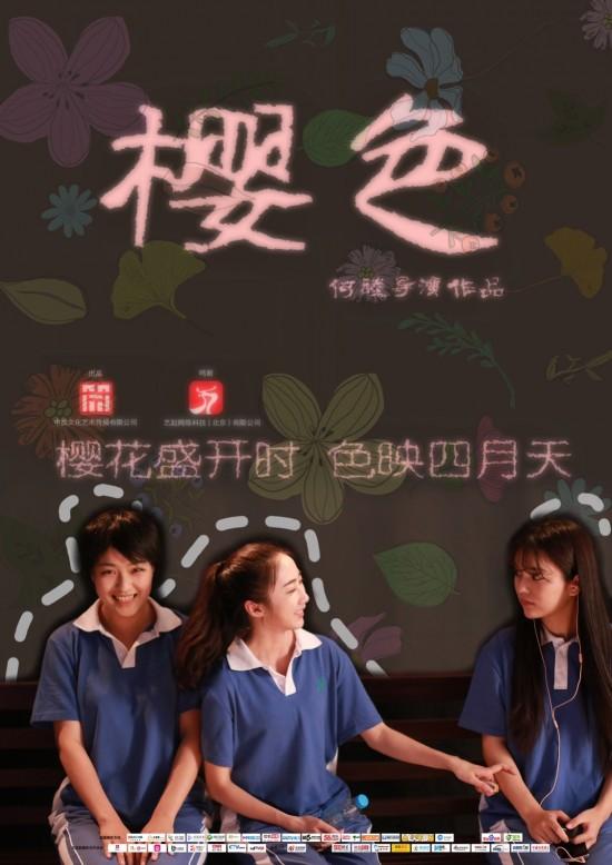 电影《樱色》发布首款海报青春热血备受期待