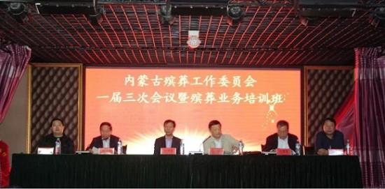 秦皇岛海涛万福顺利承办内蒙古殡葬工作会议